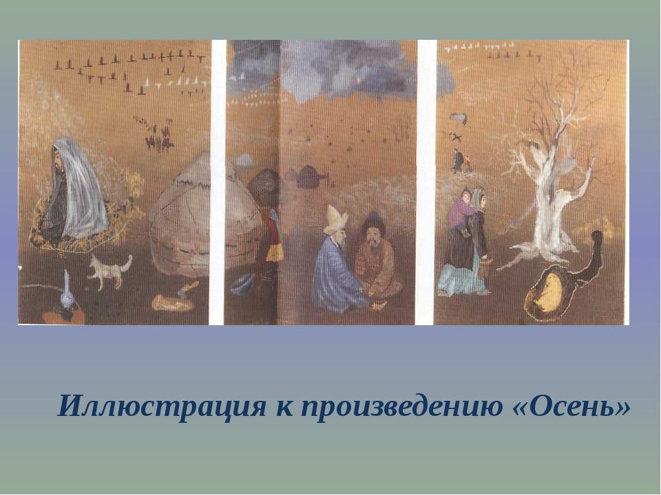 Иллюстрация к произведению «Осень»
