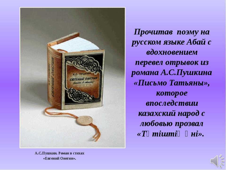 Прочитав поэму на русском языке Абай с вдохновением перевел отрывок из роман...