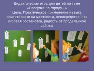 Дидактическая игра для детей по теме «Прогулка по городу...» Цель: Практическ