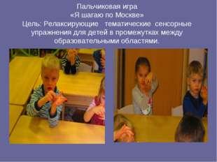 Пальчиковая игра «Я шагаю по Москве» Цель: Релаксирующие тематические сенсорн