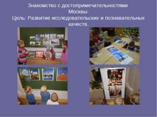 Знакомство с достопримечательностями Москвы. Цель: Развитие исследовательских