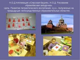 Н.О.Д Аппликация «Спасская башня», Н.О.Д. Рисование «Кремлёвская звёздочка».