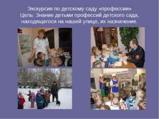 Экскурсия по детскому саду «профессии» Цель: Знание детьми профессий детского