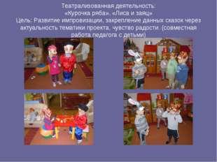 Театрализованная деятельность: «Курочка ряба», «Лиса и заяц» Цель: Развитие и