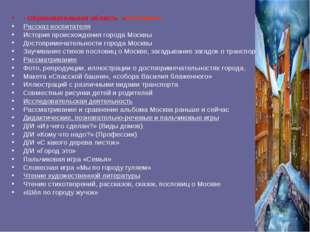 - Образовательная область «Познание» Рассказ воспитателя История происхождени