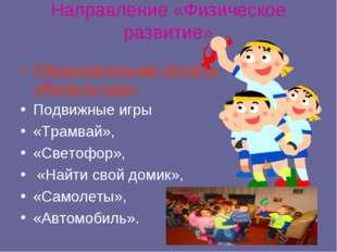 Направление «Физическое развитие» Образовательная область «Физкультура» Подви