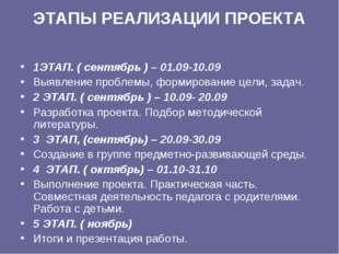 ЭТАПЫ РЕАЛИЗАЦИИ ПРОЕКТА 1ЭТАП. ( сентябрь ) – 01.09-10.09 Выявление проблемы
