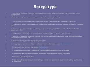 Литература 1. Николаева С.О. Занятия по культуре поведения с дошкольниками. У