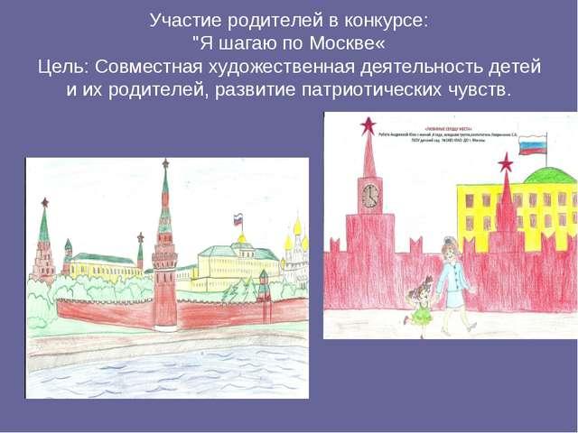 """Участие родителей в конкурсе: """"Я шагаю по Москве« Цель: Совместная художестве..."""