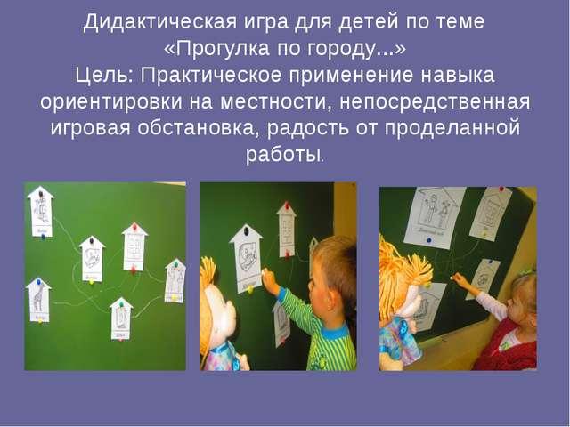 Дидактическая игра для детей по теме «Прогулка по городу...» Цель: Практическ...
