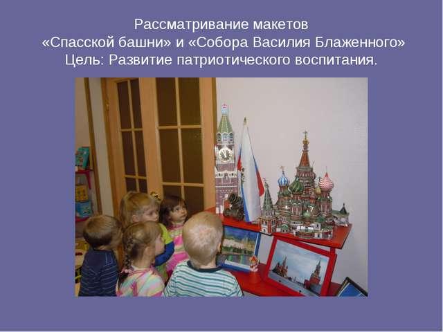 Рассматривание макетов «Спасской башни» и «Собора Василия Блаженного» Цель: Р...