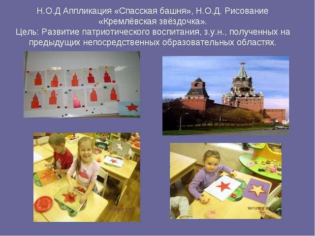 Н.О.Д Аппликация «Спасская башня», Н.О.Д. Рисование «Кремлёвская звёздочка»....