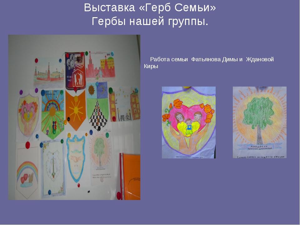 Выставка «Герб Семьи» Гербы нашей группы. Работа семьи Фатьянова Димы и Ждано...