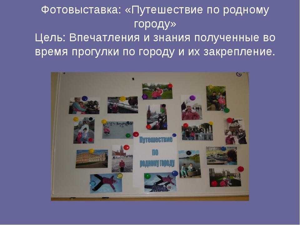 Фотовыставка: «Путешествие по родному городу» Цель: Впечатления и знания полу...