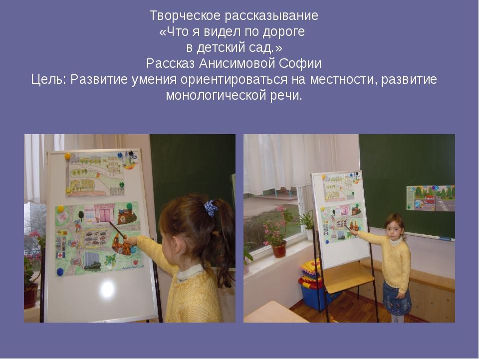 Творческое рассказывание «Что я видел по дороге в детский сад.» Рассказ Аниси...