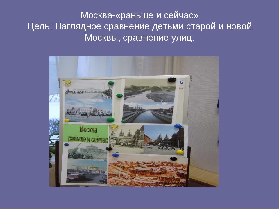 Москва-«раньше и сейчас» Цель: Наглядное сравнение детьми старой и новой Моск...