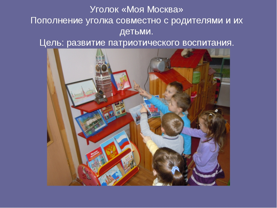Уголок «Моя Москва» Пополнение уголка совместно с родителями и их детьми. Цел...