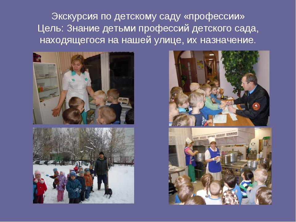 Экскурсия по детскому саду «профессии» Цель: Знание детьми профессий детского...