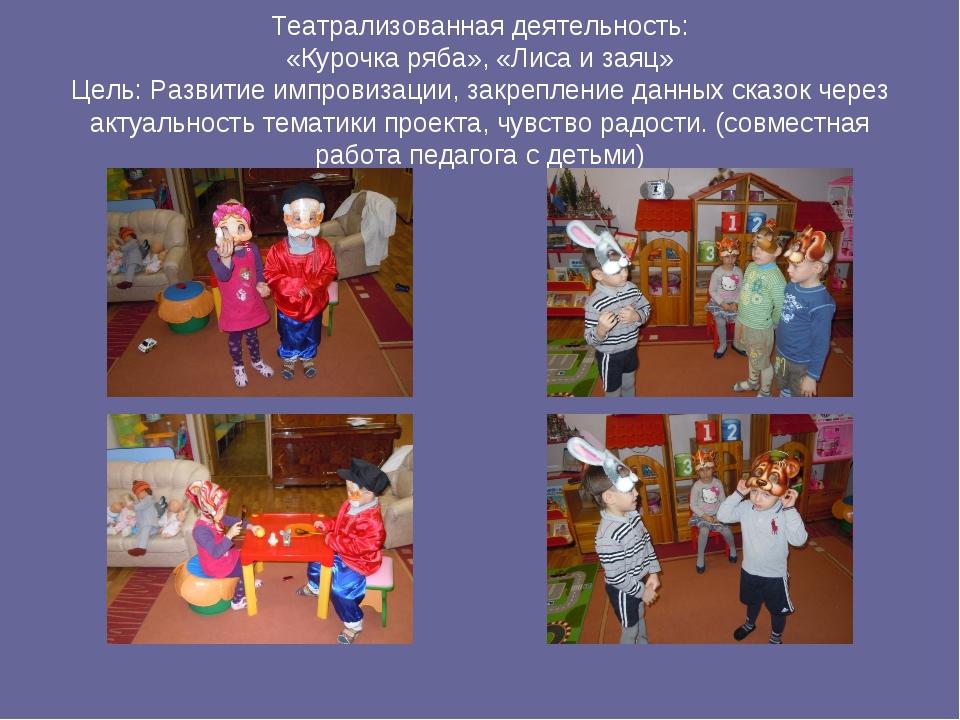 Театрализованная деятельность: «Курочка ряба», «Лиса и заяц» Цель: Развитие и...
