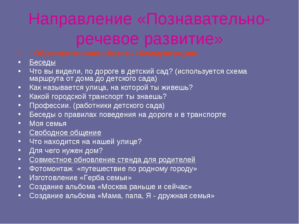 Направление «Познавательно-речевое развитие» - Образовательная область «Комму...