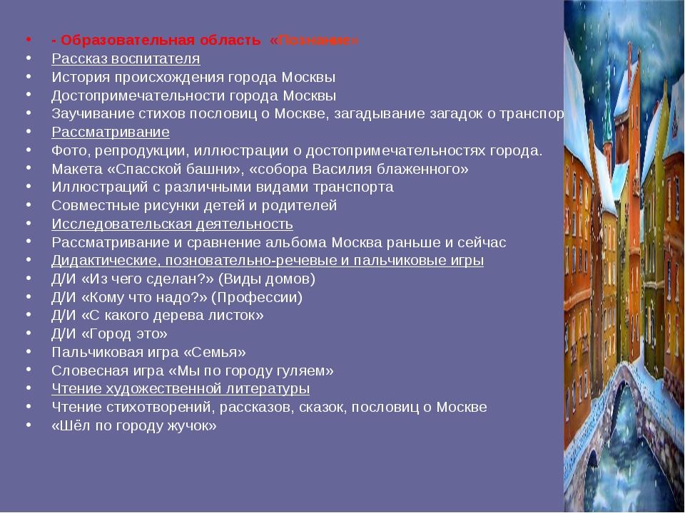 - Образовательная область «Познание» Рассказ воспитателя История происхождени...