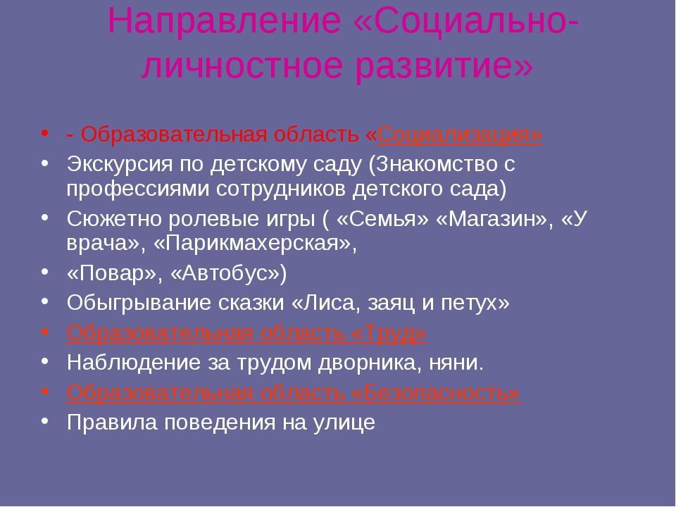 Направление «Социально- личностное развитие» - Образовательная область «Соци...