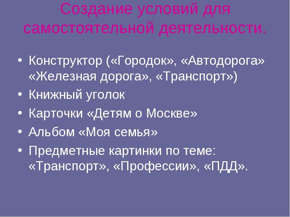 Создание условий для самостоятельной деятельности. Конструктор («Городок», «А...