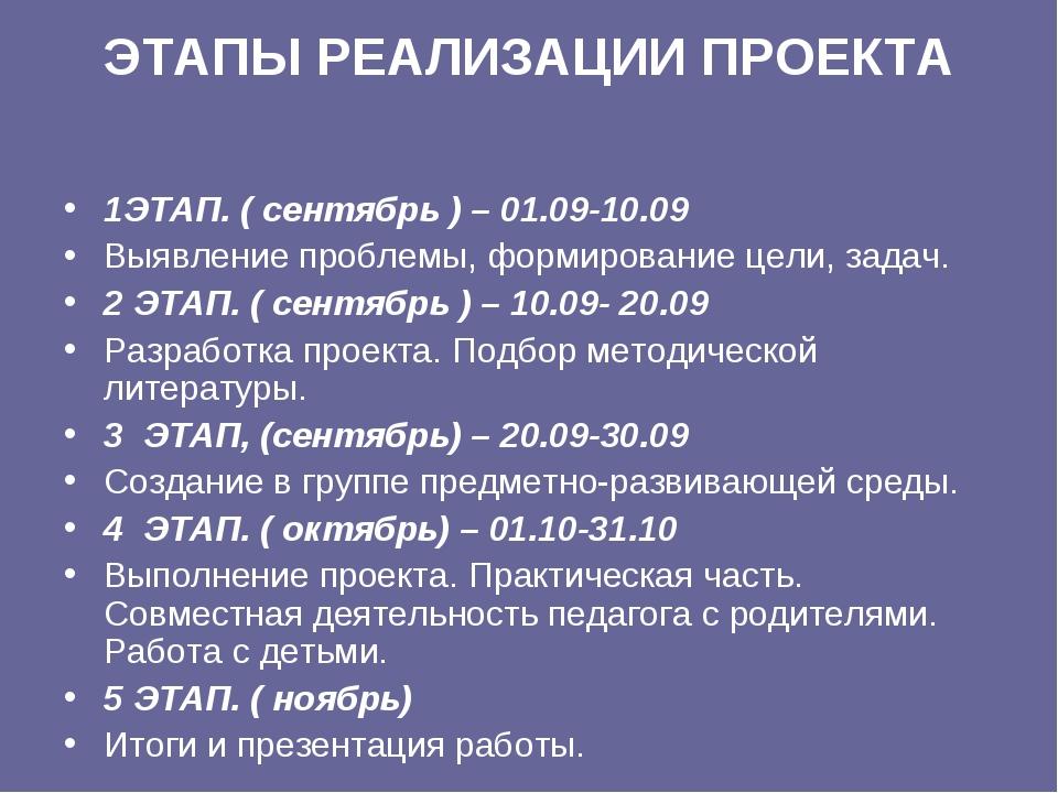 ЭТАПЫ РЕАЛИЗАЦИИ ПРОЕКТА 1ЭТАП. ( сентябрь ) – 01.09-10.09 Выявление проблемы...
