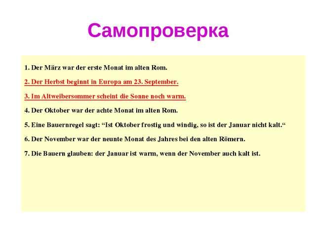 Самопроверка 1. Der März war der erste Monat im alten Rom. 2. Der Herbst begi...
