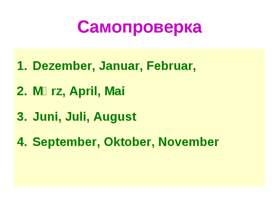 Самопроверка Dezember, Januar, Februar, Mӓrz, April, Mai Juni, Juli, August S...