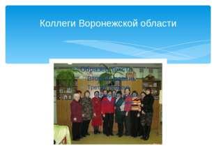 Коллеги Воронежской области