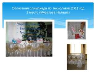 Областная олимпиада по технологии 2011 год 1 место (Муратова Наташа)