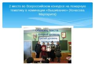 2 место во Всероссийском конкурсе на пожарную тематику в номинации «Вышивание