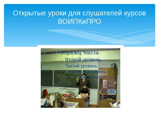 Открытые уроки для слушателей курсов ВОИПКиПРО