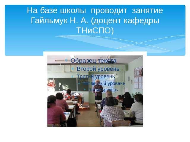 На базе школы проводит занятие Гайльмук Н. А. (доцент кафедры ТНиСПО)