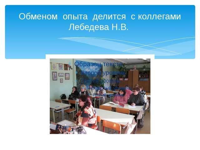 Обменом опыта делится с коллегами Лебедева Н.В.