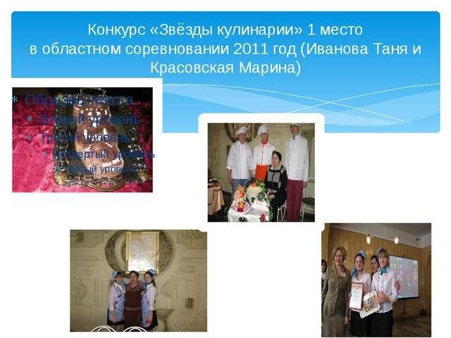 Конкурс «Звёзды кулинарии» 1 место в областном соревновании 2011 год (Иванова...