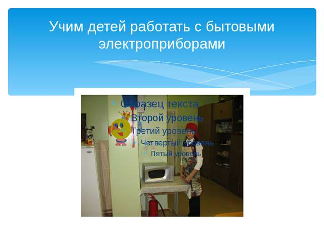 Учим детей работать с бытовыми электроприборами