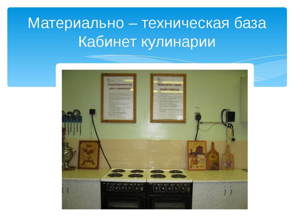 Кабинет обработки пищевых продуктов Материально – техническая база Кабинет ку...