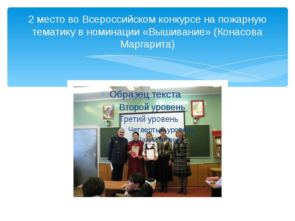 2 место во Всероссийском конкурсе на пожарную тематику в номинации «Вышивание...