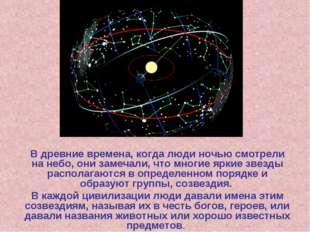 В древние времена, когда люди ночью смотрели на небо, они замечали, что многи
