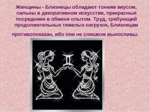 Женщины - Близнецы обладают тонким вкусом, сильны в декоративном искусстве, п