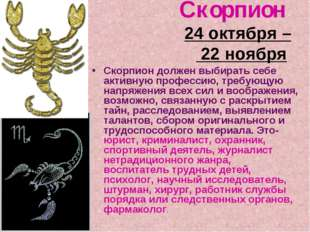 Скорпион 24 октября – 22 ноября Скорпион должен выбирать себе активную профес