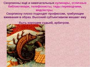 Скорпионы ещё и замечательные кулинары, отличные библиотекари, телефонисты, г