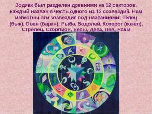 Зодиак был разделен древними на 12 секторов, каждый назван в честь одного из