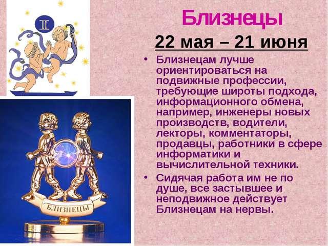 Гороскоп для знака близнецы: на 7 января года.