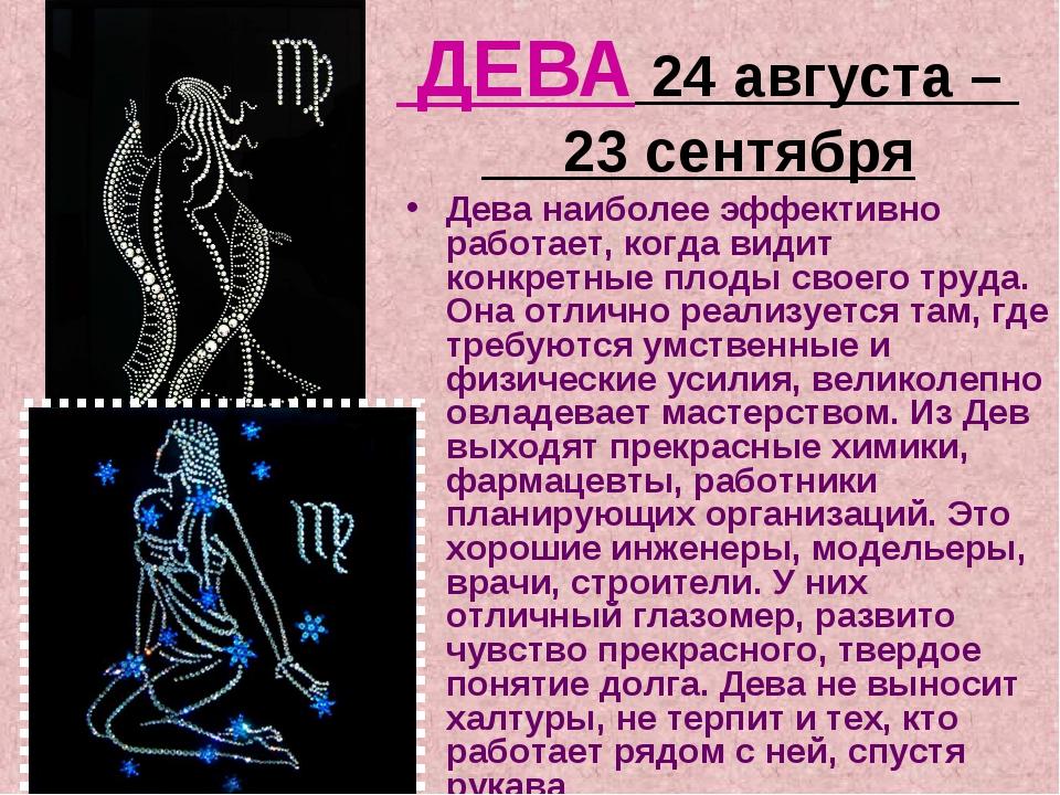 Знак зодиака дева значок