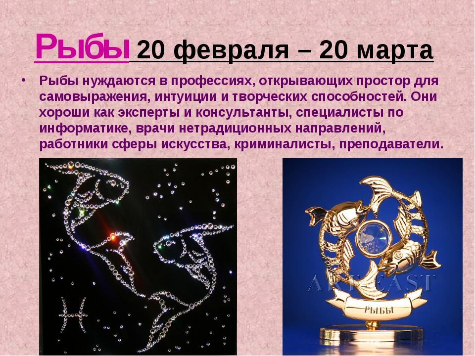 Последний знак зодиака, суммирующий ряд качеств предыдущих знаков.