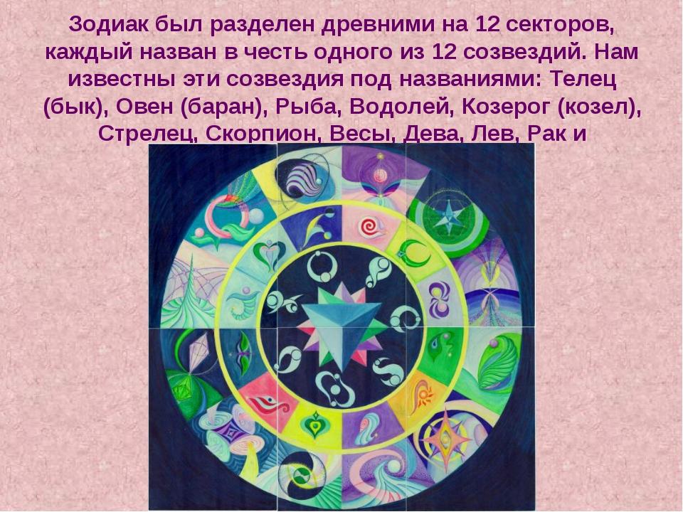 Зодиак был разделен древними на 12 секторов, каждый назван в честь одного из...