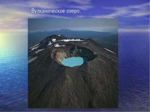 Вулканическое озеро.